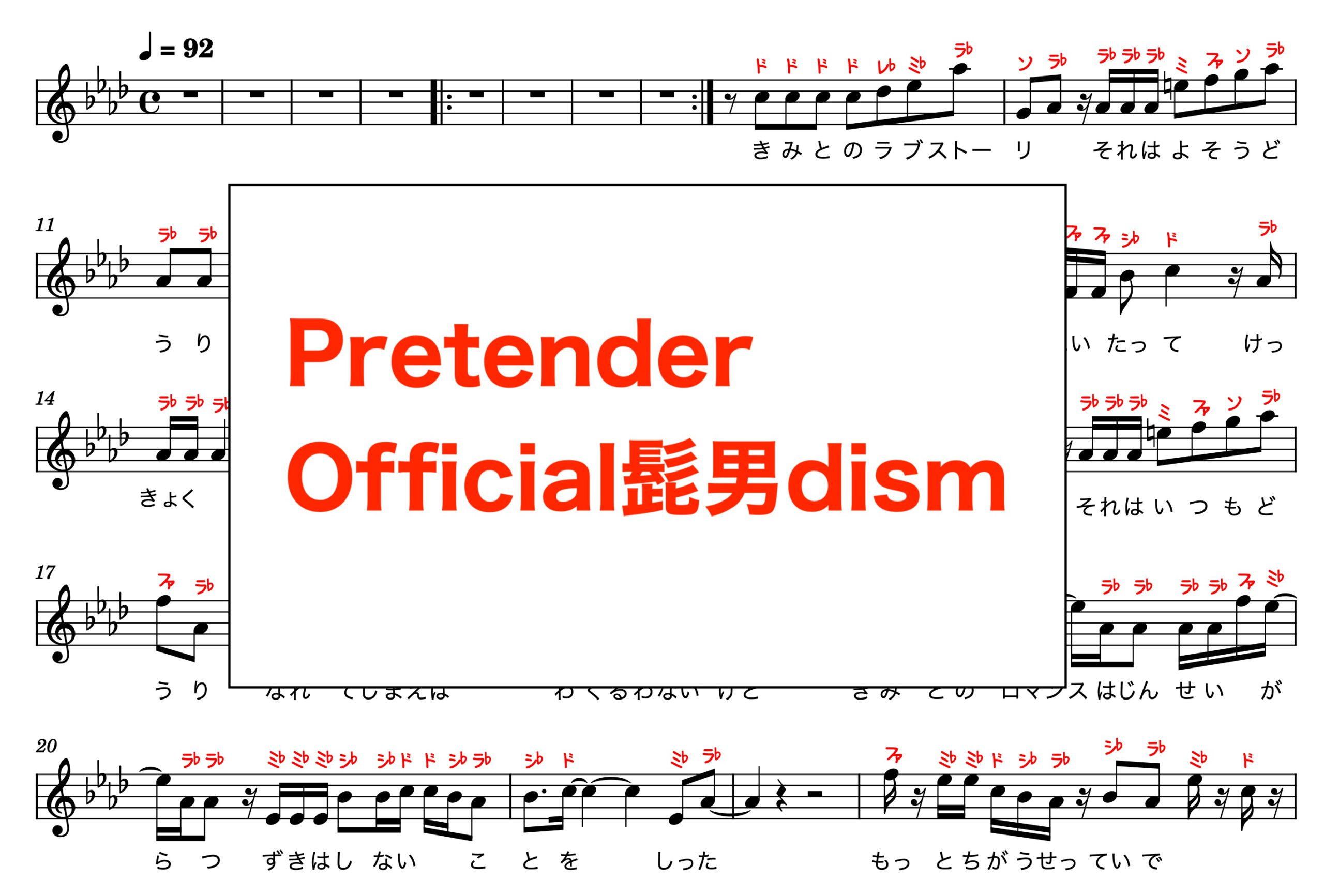 プレ テンダー 歌詞 意味